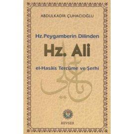 Peygamberimizin Dilinden Hz. Ali (a.s)
